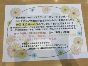 フラワー コーポレーション ジャパン